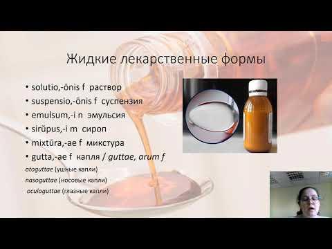 4. Лекарственные формы