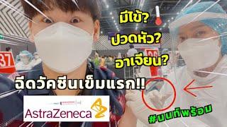 รีวิวฉีดวัคซีน นนท์พร้อม AstraZeneca แอสตร้าเซนเนก้า เข็มแรก!! @เดอะมอลล์ สนามฉีดนอกรพ.เป็นยังไง?💉