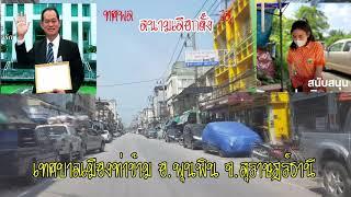 มองสนามเลือกตั้ง เทศบาลเมืองท่าข้าม อ.พุนพิน จ.สุราษฎร์ธานี