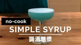 Simple Syrup for Cocktails (no heat) | 調酒用簡易糖漿