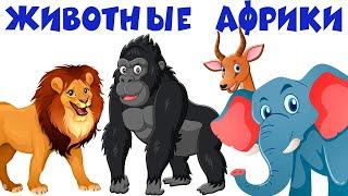 Животные Африки Детские пазлы Animal Puzzles for Kids