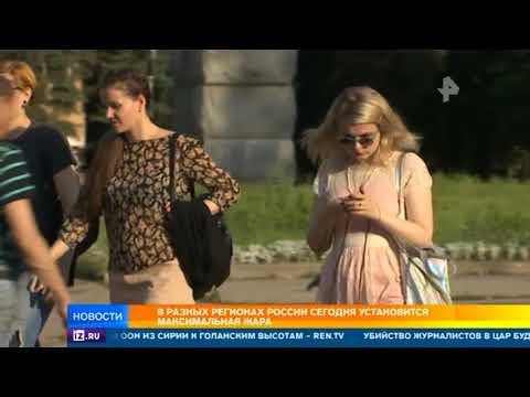 Аномальная жара в России сегодня достигнет своего пика