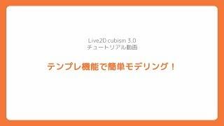 Live2Dとは、2Dで描かれたイラストの魅力を保ったまま立体的に動かすこ...