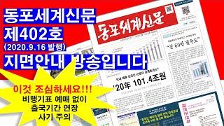 동포세계신문 9월호 제402호 안내방송...긴급공지-항…