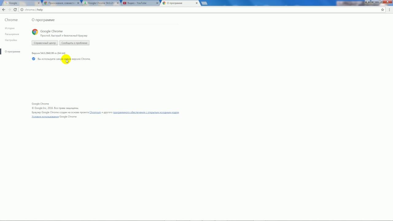 версия 16.0.2490.86 m гугл хром