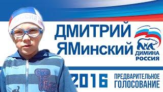 #Предварительное голосование 2016. Дмитрий ЯМинский