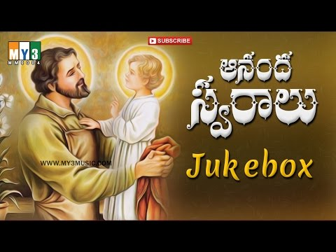 Telugu Christian Songs - Ananda Swaralu - Jesus Songs