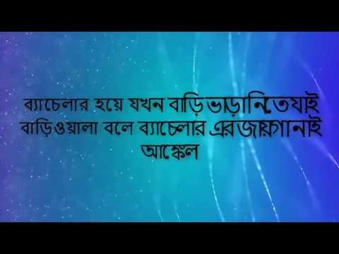 Bachelor lyrics(ব্যাচেলার) - by kureghor(কুঁড়েঘর) | Bachelor ami Bachelor Song By Kureghor