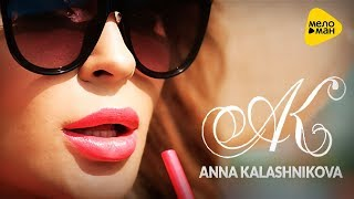 Анна Калашникова - Без макияжа (Official Video 2017)