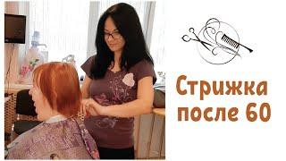 Стрижка на тонкие волосы после 60 лет