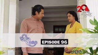 Neela Pabalu | Episode 96 | Sirasa TV 21st September 2018 Thumbnail