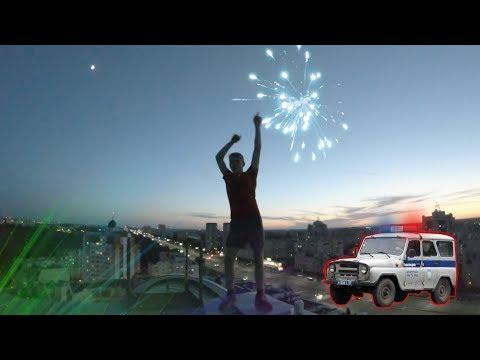 Устроил нелегальную вечеринку на крыше. Вызвали милицию.