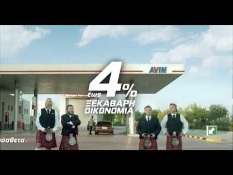 AVIN Oil Best 95 Diafimisi in Greece