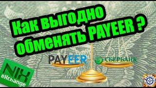 Как выгодно обменять Payeer. На примере Payeer - Сбербанк 11.07.2015