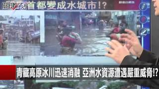 青藏高原冰川迅速消融 亞洲水資源遭遇嚴重威脅!? 朱學恒 馬西屏 20151211-5 關鍵時刻 thumbnail