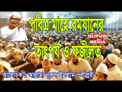 New Bangla Waz 2018, About. Ramjaner Fojilot, Allama Nurul Islam Olipuri