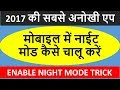 How to Enable Night Mode in Android | Apne Mobile me  Night Mode kaise on karen