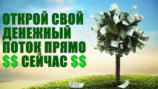 Открытие Денежного Потока | Самая Лучшая Медитация на Деньги | Я Самый Богатый Человек
