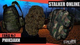 Stalker Online - Гайд №7 (Рюкзаки)(, 2015-10-05T17:08:22.000Z)