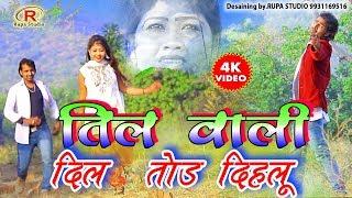 New Bhojpuri Sad Song🎤🎶🎼Til Wali Dil Dihllu   2019  🎤🎙Singer Chandan Chakarwati