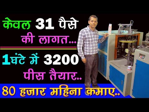 Paper Cup Making Machine Price in India | Wholesale Suppliers Online | विक्रेता की जानकारी