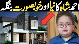 Cute Ahmad shah new house cute pathan ka bacha ahmed shah new home in karachi most beautiful kid