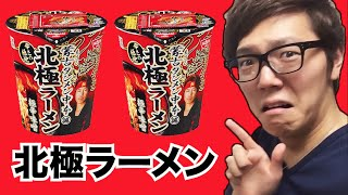【激辛】蒙古タンメン中本の『北極ラーメン』のカップ麺食べてみた! thumbnail