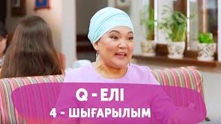 Q-елі 4 маусым 4 шығарылым (4 сезон 4 выпуск)