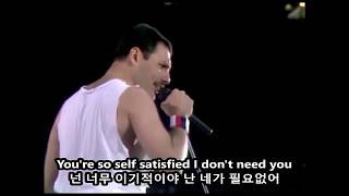 Queen - I Want To Break Free live at Wembley (Korean Subtitle) 한글자막