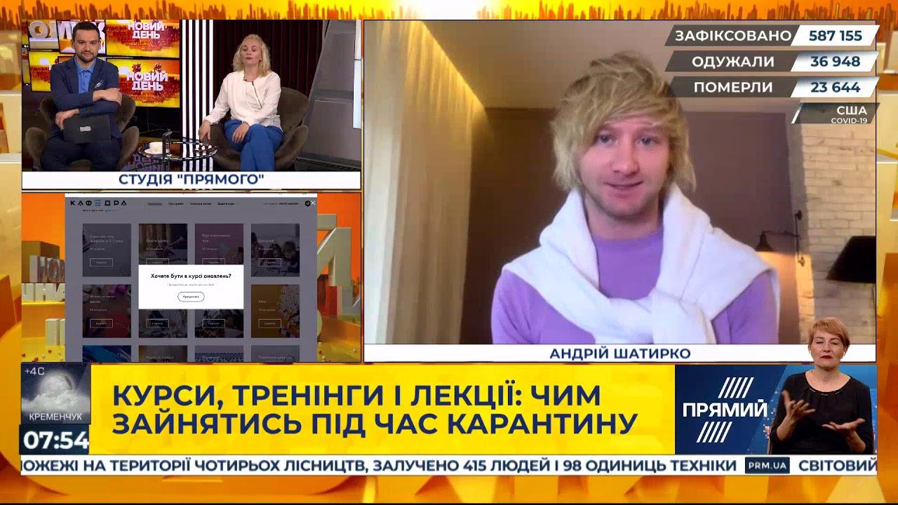 Український блогер Андрій Шатирко створив освітню онлайн-платформу «Кафедра»