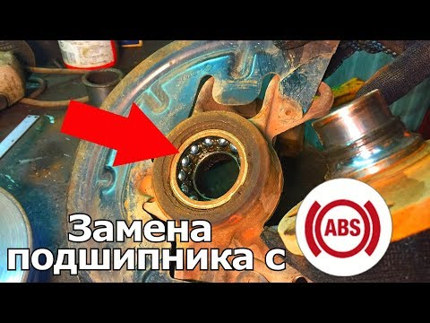 Замена подшипника передней ступицы на Рено с АБС. Чтобы ошибка не горела. | Видеолекция#2
