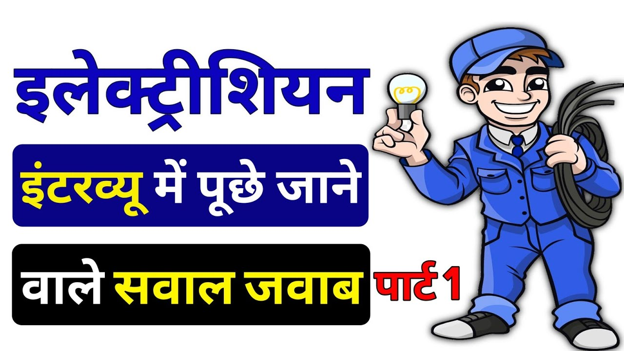 Electrician Interview Questions and Answers in hindi | electricial job interview question