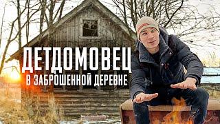ДЕТДОМОВЕЦ В ЗАБРОШЕННОЙ ДЕРЕВНЕ. Волонтёр Сергей привёз электричество бабушке.