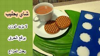 شاي بحليب لا يزيد الوزن يحول جسمك لماكينة حرق الدهون/المشروب ده خسيت عليه اكتر  20 كيلو #نباتي#keto