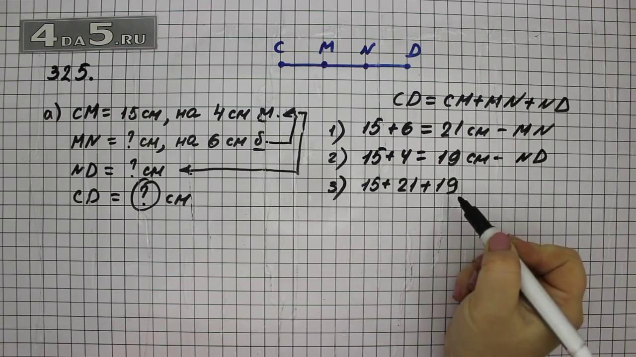 325 гдз по математике