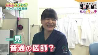 【ココ!集中っ!!】三刀流の女性医師に密着!