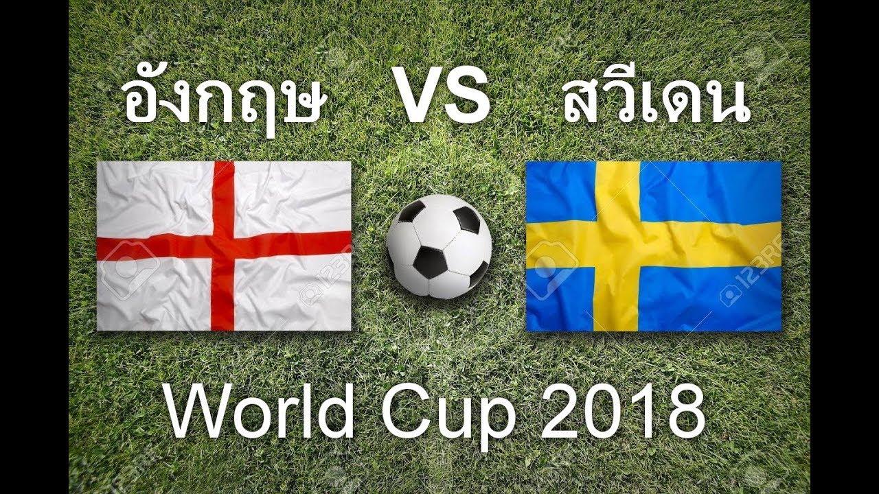 ดูบอล: สวีเดน 7/7/61 ดูบอลโลก 2018 ดูบอลออนไลน์