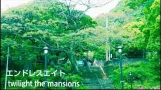 twilight the mansions 公式ウェブサイト :http://twilightthemansions....