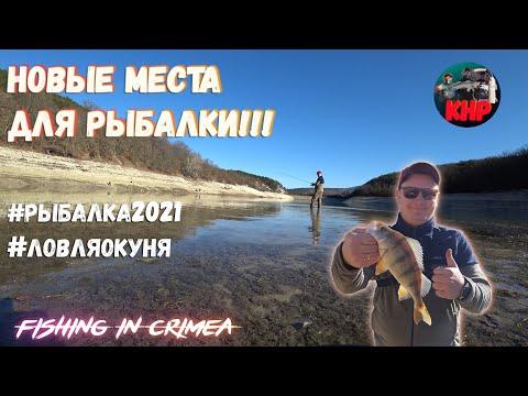 Озера Крыма, рыбалка
