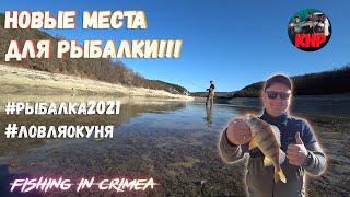 Озера Крыма рыбалка 2021 новые места для рыбалки