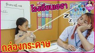 น้ำเพชร | กล่องกระดาษ โรงเรียนเฮฮา สอนแบบนี้ก็ได้หรอ?? ครูสอนเพลินจนนักเรียนแอบหลับ zzZ