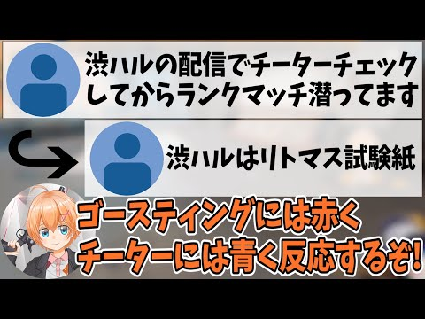 【APEX】配信をチーターチェックに使われ、リトマス試験紙扱いされる渋谷ハル【渋谷ハル/切り抜き】