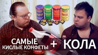 Эксперимент! Самые КИСЛЫЕ конфеты + КОЛА
