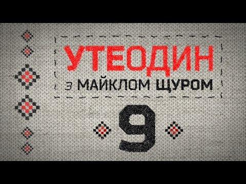 Утеодин з Майклом Щуром №9 (рос субт)