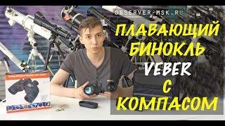 Бінокль з далекоміром Veber 7x50 БПс з компасом і сіткою