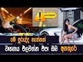 The Benefits of Drinking Water before Driving | MY TV SRILANKA