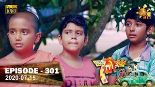 Hathe Kalliya | Episode 301 | 2020-07-15 Thumbnail