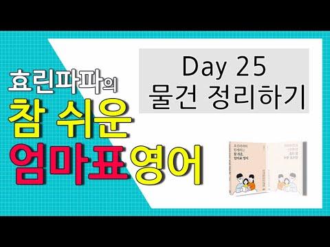 [참 쉬운 엄마표영어] Day25 물건 정리하기