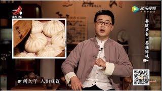 【非遗美食】第49期:茶楼里的神仙味道