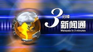 3分钟新闻通:第十一大马计划 • 首相署(华人新村和中小企业)的角色